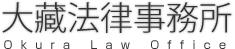 大藏法律事務所 Okura Law Office