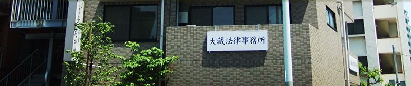 大藏法律事務所|TOPページ